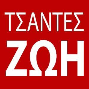 Tsantes Zoi